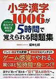 小学漢字1006が5時間で覚えられる問題集