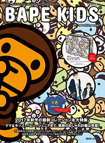 BAPE KIDS® by *a bathing ape® 2017 AUTUMN/WINTER COLLECTION (e-MOOK 宝島社ブランドムック)