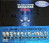 勇者王ガオガイガーFINAL 01(初回限定版) [DVD]