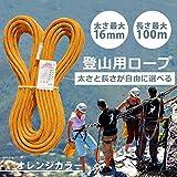マーモット STARDUST 山登り用ロープ 登山 縄 綱 ロープ ロッククライミング ジャングルトレッキング アウトドア スポーツ用品 (30m 12mm) SD-ROPE-OR-12-30