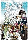 アヴァルト(2) (シリウスコミックス)