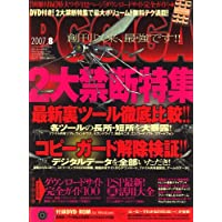 PC・GIGA (ピーシーギガ) 2007年 08月号 [雑誌]