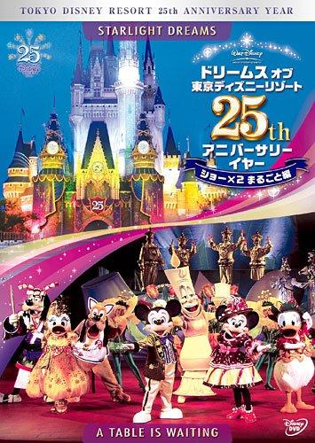 ドリームス オブ 東京ディズニーリゾート 25th アニバーサリーイヤー ショー×2 まるごと編 [DVD]