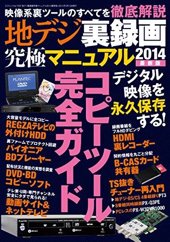 地デジ裏録画究極マニュアル2014最新版 (三才ムック vo...