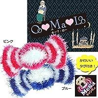 ペット用品 トルコ製犬用歯みがきおもちゃ オーマ・ロー メガキャンディ ■2種類の内「ピンク」を1点のみです