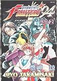 ザ・キング・オブ・ファイターズ'94外伝 (2) (ゲーメストコミックス)