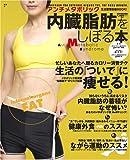 生活習慣改善BOOK─アンチメタボリック 内臓脂肪をしぼる本