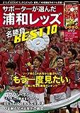 Jリーグ・レジェンド サポーターが選んだ浦和レッズ名勝負BEST10 - コスミック出版