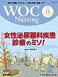 WOC Nursing 2018年11月 Vol.6No.11 特集:女性泌尿器科疾患診療のミソ!