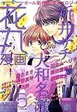 花丸漫画 v.5
