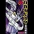 ハカイジュウ(20) (少年チャンピオン・コミックス)
