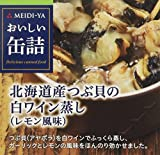 「明治屋 おいしい缶詰 北海道産つぶ貝の白ワイン蒸し(レモン風味) 70g」のサムネイル画像