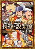コミック版 日本の歴史 歴史を変えた日本の合戦 長篠・設楽原の合戦
