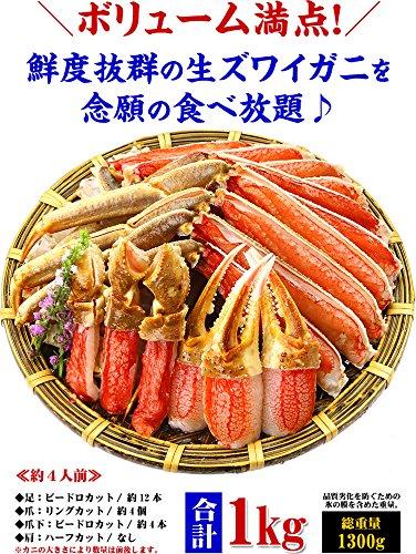 肩肉なし 超特大&超極太サイズ 限定 カット 生 ズワイガニ 1kg(総重量1.3kg)約4人前 かに刺し カニ鍋 かにしゃぶ 焼き蟹 用 ギフト