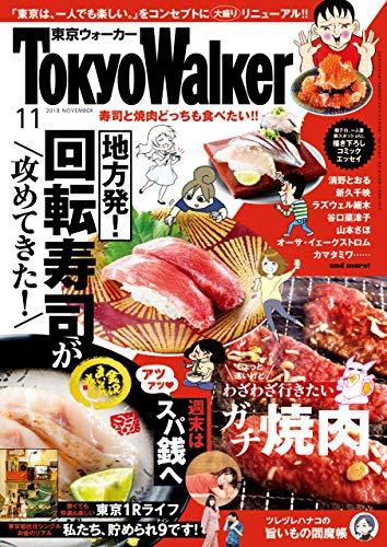 月刊 東京ウォーカー 2018年11月号 [雑誌]