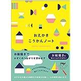 学研ステイフル 交換日記 kazokutte こうかんノート おえかき D08023