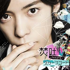 スケープゴート(初回限定盤)(DVD付)