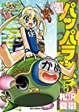 逆襲!パッパラ隊 5 (IDコミックス REXコミックス)