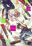 ヨコシマのゆえん【電子特典コミック付き】<ヨコシマのゆえん> (あすかコミックスCL-DX)