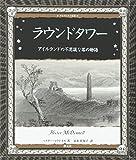 ラウンドタワー:アイルランドの不思議な塔の物語 (アルケミスト双書)
