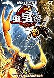 虫皇帝シリーズ 昆虫軍VS.毒蟲軍完全決着版 VOL.1[DVD]