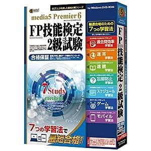 メディアファイブ プレミア6 7つの学習法 FP技能検定2級試験