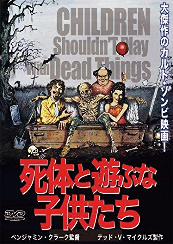 死体と遊ぶな子供たち [DVD]
