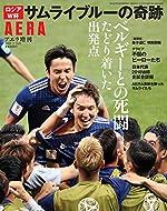 AERA(アエラ)増刊 「ロシアW杯 サムライブルーの奇跡」 (AERA増刊)