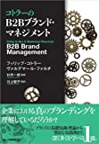 コトラーのB2Bブランド・マネジメント
