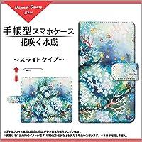 iPhone8 ドコモ エーユー ソフトバンク iphone 8 手帳型 スライドタイプ 内側ブラウン 手帳タイプ ケース ブック型 ブックタイプ カバー スライド式 花咲く水底 F:chocalo