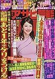 週刊アサヒ芸能 2018年 11/1 号 [雑誌]