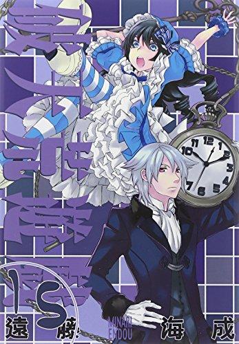 破天荒遊戯 15巻 (IDコミックス ZERO-SUMコミックス)の詳細を見る