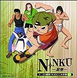 決定盤「NINKU-忍空-」アニメ主題歌&キャラソン大全集(+BGM集) 画像