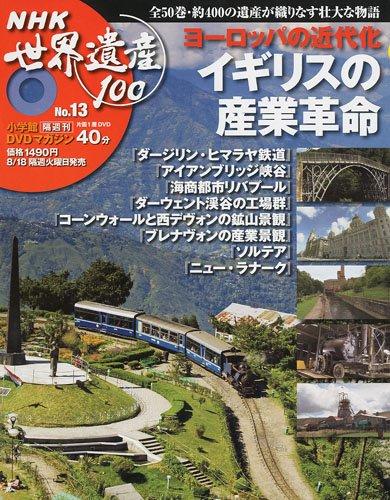 DVDマガジン NHK世界遺産100 全50巻(13) ヨーロッパの近代化~イギリスの産業革命~