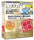 CD革命/Virtual Ver.11 for Windows7 Pro アップグレード版