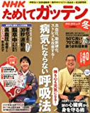 NHK ためしてガッテン 2012-2013年 Vol.17 冬号 画像