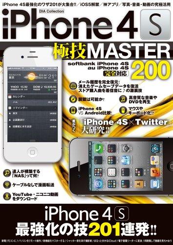 iPhone4S 極技 MASTER 200 (DIA COLLECTION)の詳細を見る