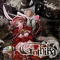 Gothika ~赤羊音戯箱~ [同人音楽]