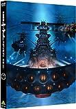 宇宙戦艦ヤマト2202 愛の戦士たち 7 [DVD]