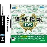 資格検定DS