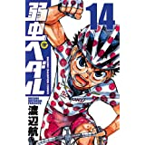 弱虫ペダル 14 (少年チャンピオン・コミックス)