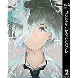 少年のアビス 2 (ヤングジャンプコミックスDIGITAL)