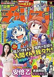 週刊少年チャンピオン2020年18号 [雑誌]