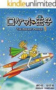 ロケット王子(エピソード1) ごきげんビジネス出版