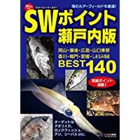 SWポイント瀬戸内版 BEST140 [雑誌]