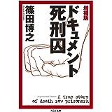 増補版 ドキュメント死刑囚 (ちくま文庫)