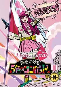『ももクロChan』第3弾 時をかける5色のコンバット[DVD] 第14集