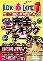 ロト6ロト7完全ランキングデータ (コアムックシリーズ)