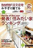 SUUMO注文住宅 みやぎで建てる 2016年冬春号