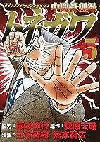 中間管理録トネガワ(5) (ヤンマガKCスペシャル)